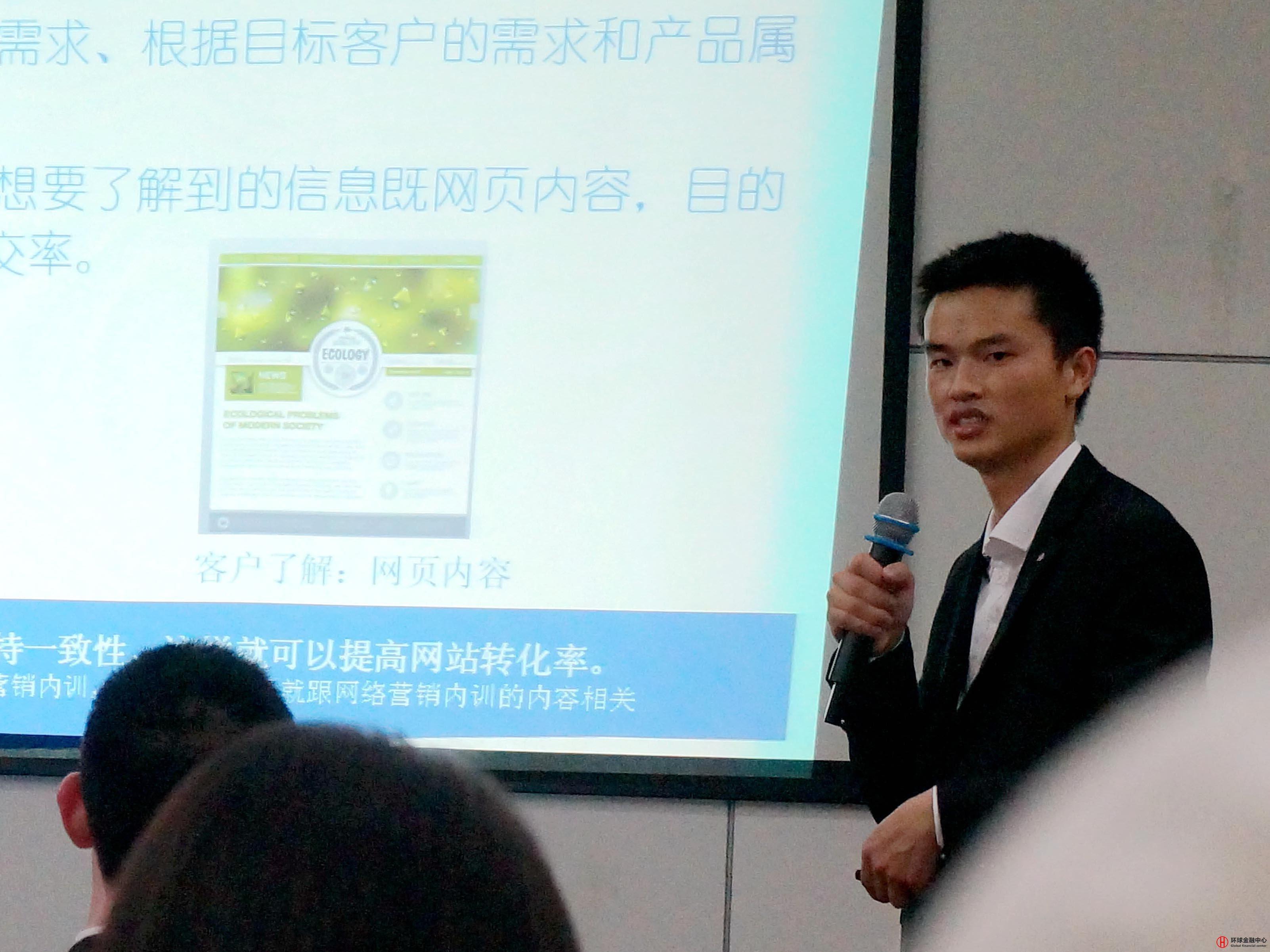 上海外国语大学邀请张泽华老师网络营销内训