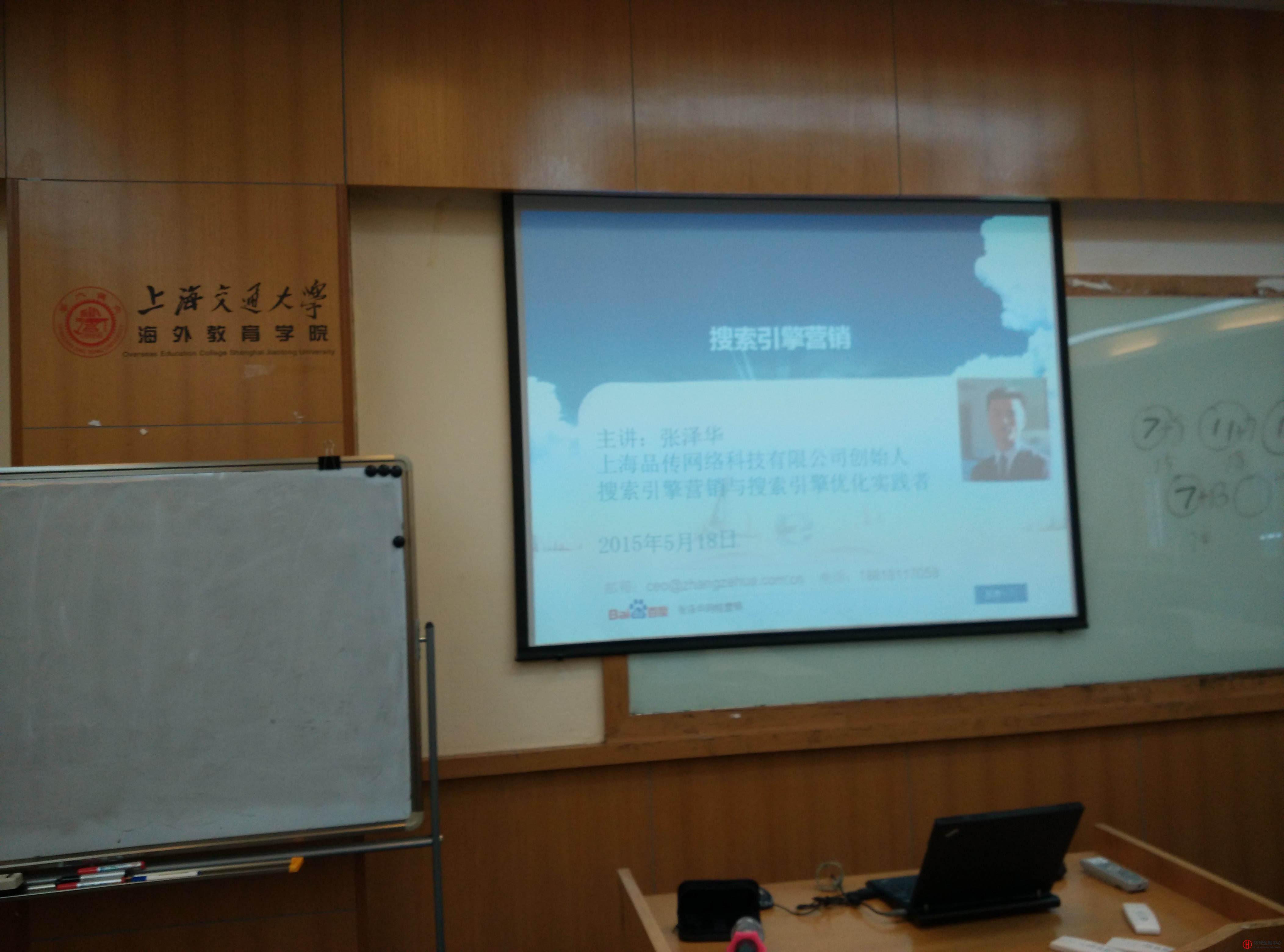张泽华老师于上海交通大学