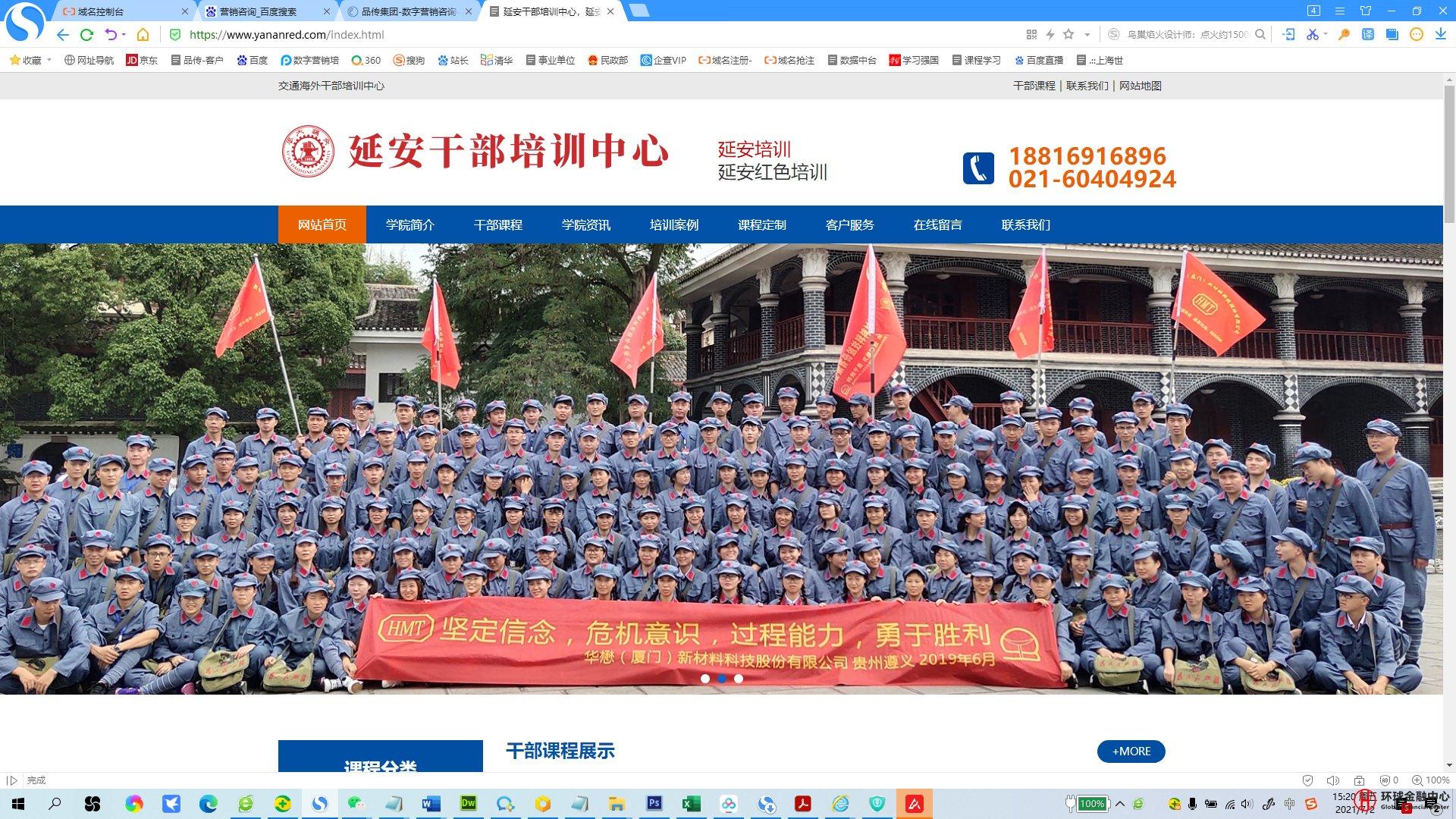 热烈祝贺又品传公司承建的上海交通大学海外教育学院延